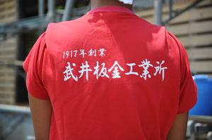 武井Tシャツ
